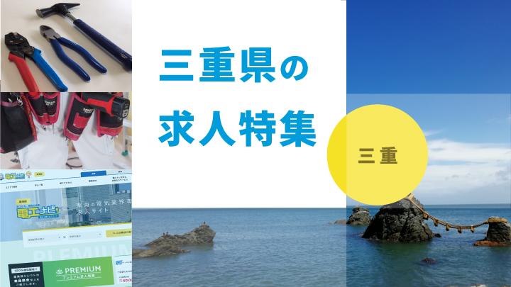 三重県の電気工事求人特集~四日市市や未経験者歓迎、正社員、賞与2回の求人など盛りだくさん~
