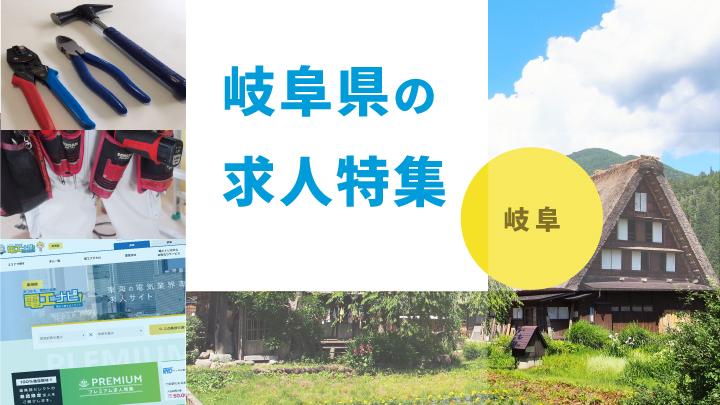 岐阜県の電気工事求人特集~岐阜市や年間休日100日以上、面接1回の求人など盛りだくさん~
