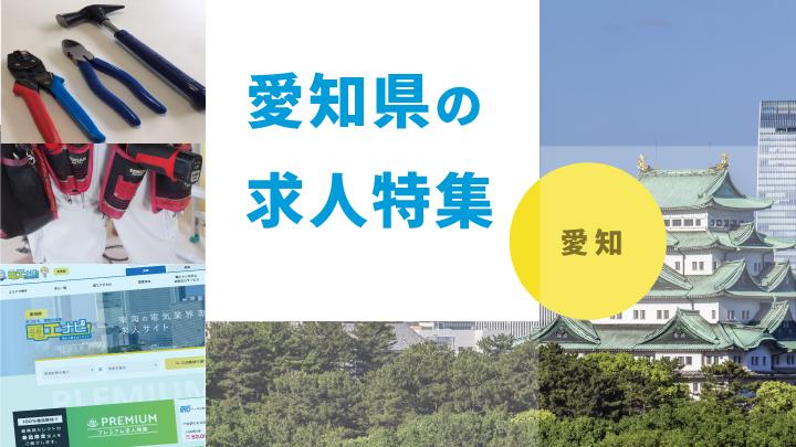 愛知県の電気工事求人特集~名古屋市や福利厚生充実、残業時間月30時間以内の求人など盛りだくさん~