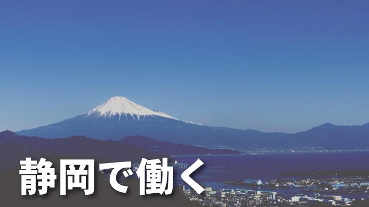 静岡で働く