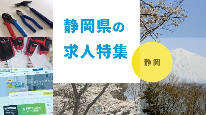 静岡県の電気工事求人特集~静岡市や未経験者歓迎、残業月30時間以内の求人など盛りだくさん~