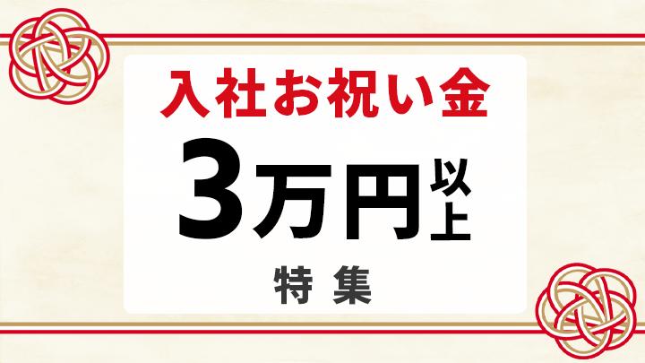 お祝い金3万円以上