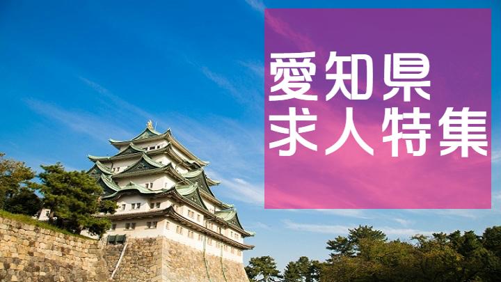 愛知県の求人特集~名古屋市や福利厚生充実、残業時間月30時間以内の求人など盛りだくさん~