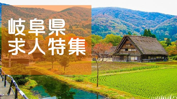 岐阜県の求人特集~岐阜市や年間休日100日以上、面接1回の求人など盛りだくさん~