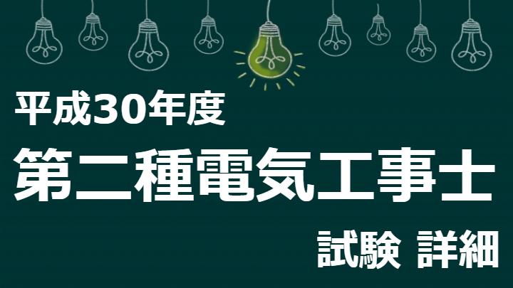 平成30年度第二種電気工事士試験詳細
