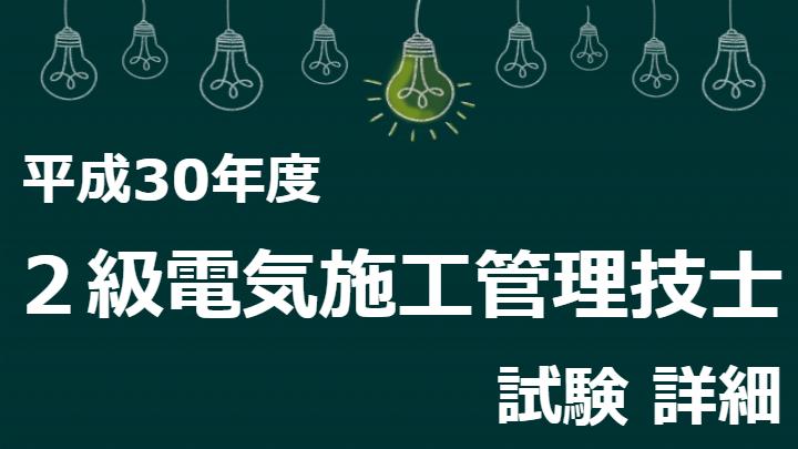 まもなく試験申込開始!平成30年度 2級電気工事施工管理技士を受験しよう!