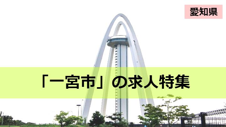 愛知県「一宮市」の電気工事の求人特集♪