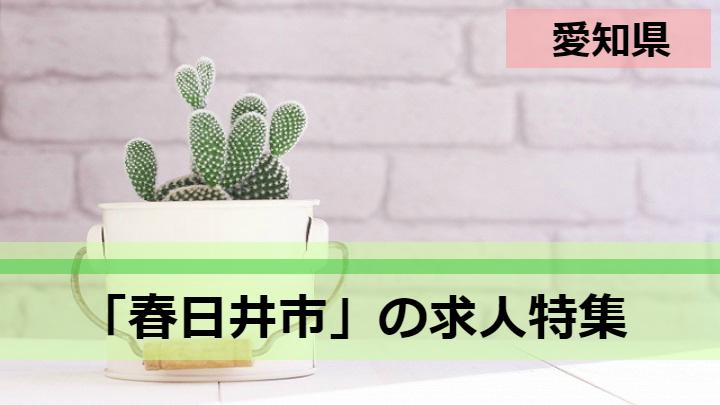 愛知県「春日井市」の電気工事の求人特集♪