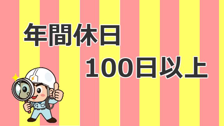 年間休日100日以上求人特集