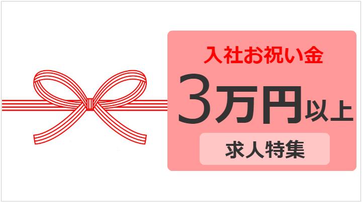 入社お祝い金3万円以上求人特集