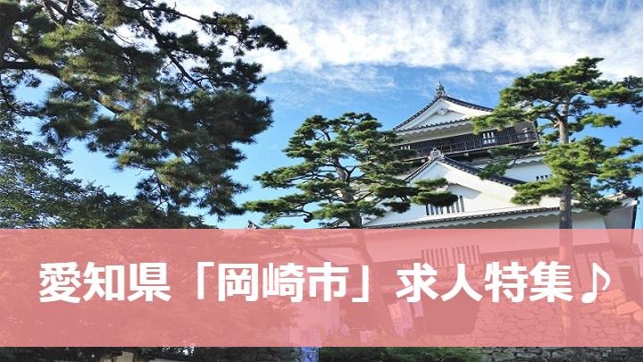愛知県「岡崎市」の電気工事の求人特集♪