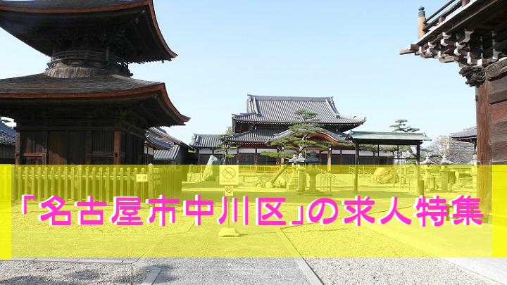 愛知県「名古屋市中川区」の電気工事の求人特集(#^.^#)