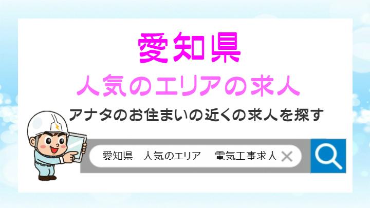 愛知県の人気のエリアの求人