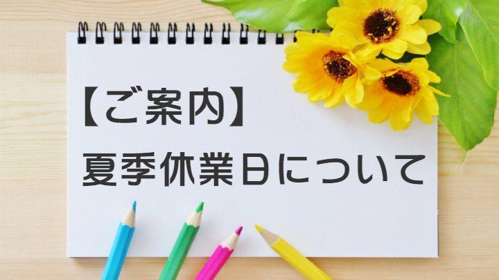 【2020年夏季休業日のご案内】