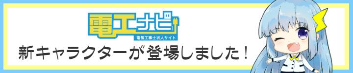 新キャラクター登場!