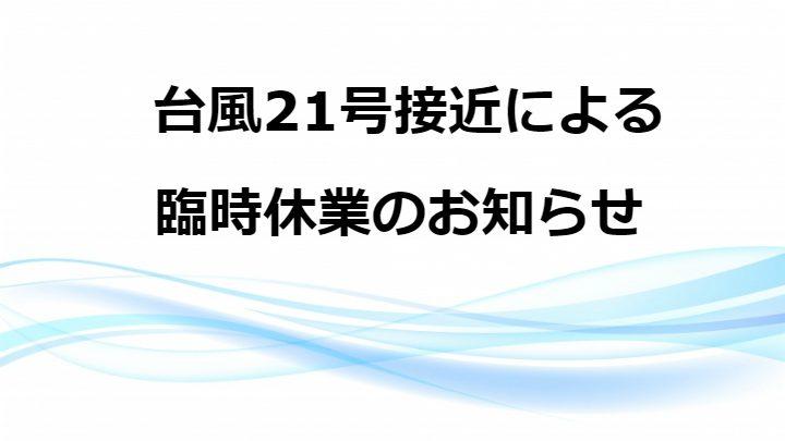 台風接近による臨時休業のお知らせ