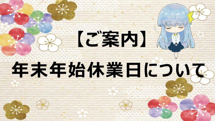【年末年始休業日のご案内】