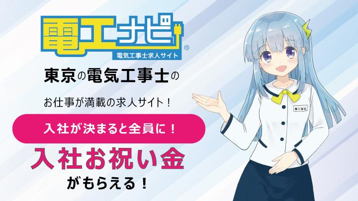 【東京都】電工ナビが「電気工事士」など電気業界で働きたい方に選ばれている理由は!??電工ナビを徹底解説!