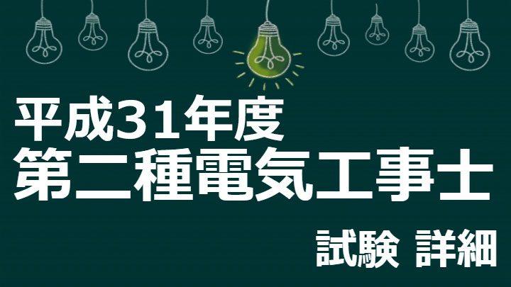 合格率6割以上!平成31年度 第二種電気工事士試験を受験しよう!