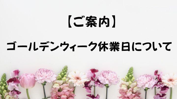 【2019年ゴールデンウィーク休業日のご案内】