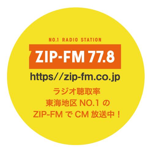 zipfmロゴ