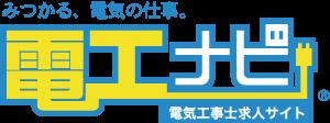 電工ナビ-ロゴ-png-電気の仕事
