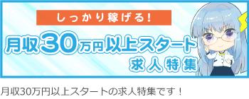 月給30万円以上の求人特集