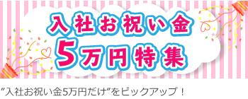 入社お祝い金5万円特集