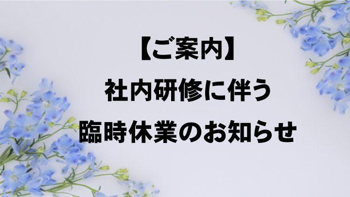 【社内研修に伴う臨時休業のお知らせ】