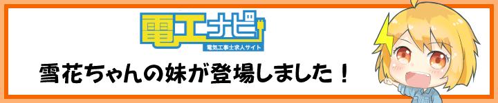 電工火花ちゃん登場!