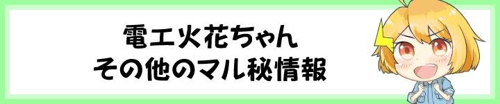 火花ちゃんマル秘情報
