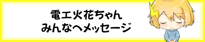 火花ちゃんからメッセージ