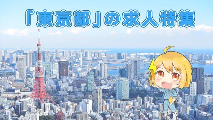 東京都の電気工事の求人特集(#^.^#)