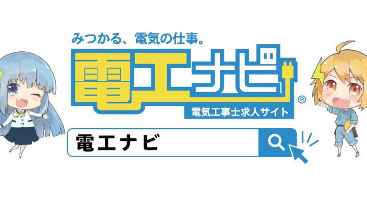 電工雪花ちゃん&火花ちゃん 車両ステッカーに登場!!
