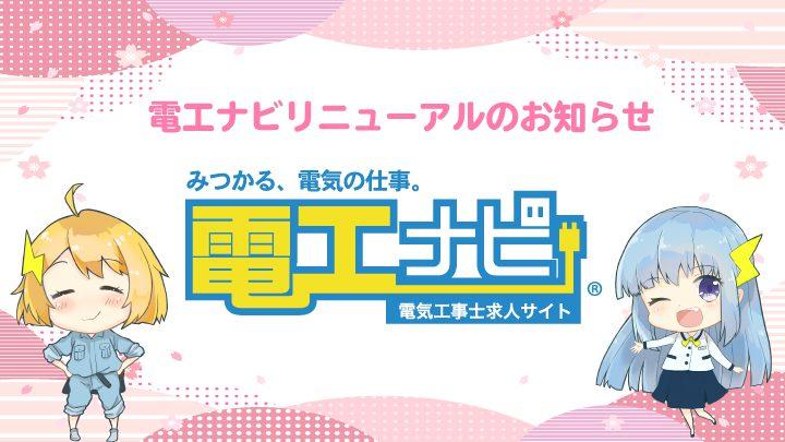 【電工ナビ】大幅リニューアルのお知らせ!東海版・関東版に続いて京都版もサービス開始!