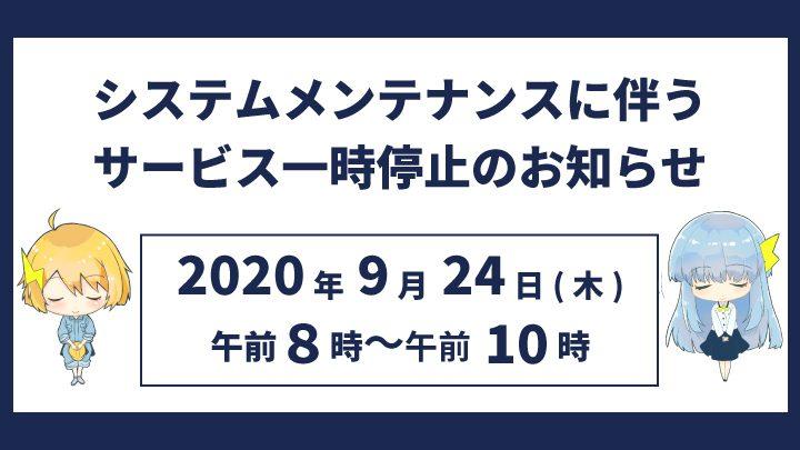 【電工ナビ】システムメンテナンスによるサービス停止のお知らせ