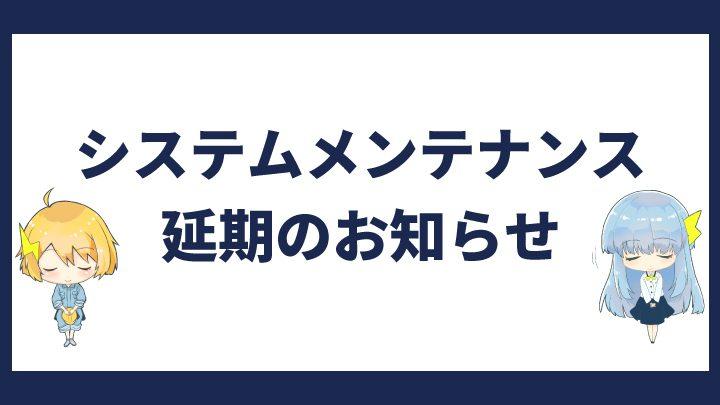 【電工ナビ】システムメンテナンス延期のお知らせ
