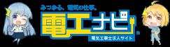 電気工事士など電気業界の求人サイト
